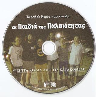 Τα Παιδιά Της Παλαιότητας - 12 Τραγούδια Από Τις Κατακόμβες_cd