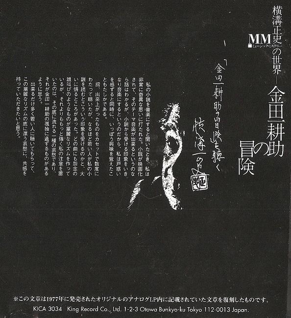 (怒りの以下略): 瀟洒で蟲惑的なディスコ・ファンクの世界 ― 高田弘、成田由多可、羽田健太郎『