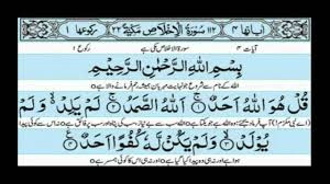benefits of surah ikhlas in urdu