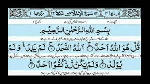 benefits of surah ikhlas in urdu