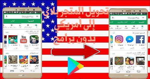 5f30e7a7f طريقة سرية لتحويل السوق بلاي من عربي إلى امريكي بدون برامج وبدون VPN
