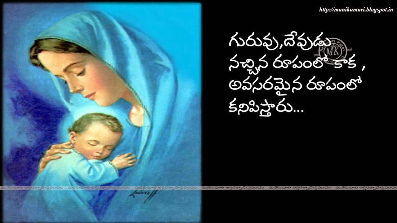 Telugu Latest Teachers Quotations Images Online, Here is a Beautiful Telugu Teachers Day Images, Guruvu Teacher Messages and Teachers Inspiring Messages, Rabindranath Tagore Telugu Thoughts Pictures Online, Telugu Nice Good Picture Messages Free.