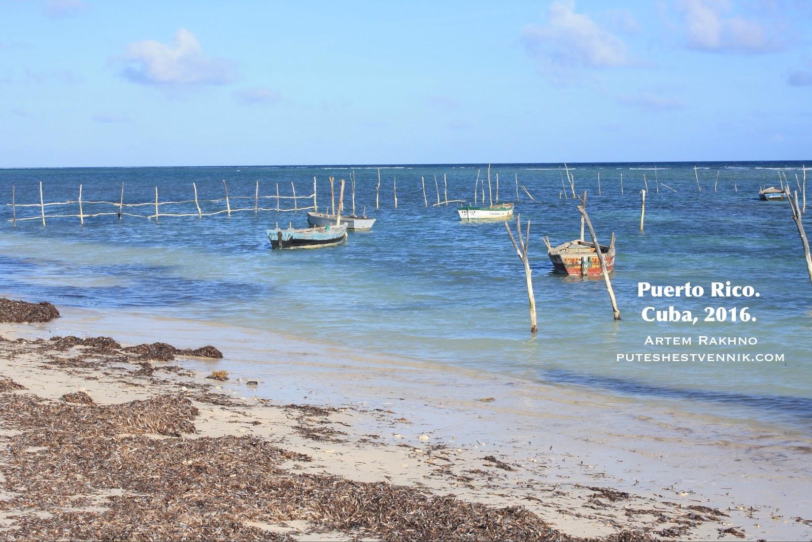 Ограда для лодок в кубинской деревне