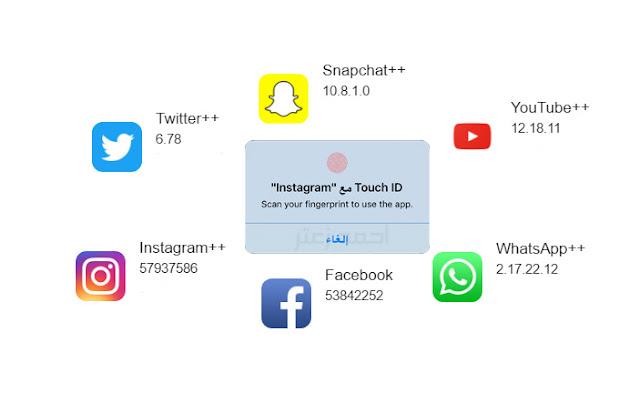 انستقرام بلس بلس للايفون ,  انستقرام بلس للايفون ipa ,  انستقرام بلس للايفون اخر اصدار ,  انستقرام بلس للايفون بدون جلبريك ios 10 ,  انستقرام بلس للايفون ios 10 ,  اداة انستقرام سيديا ,   , instagram++ without jailbreak ,  انستقرام بلس للايفون جلبريك ,   , instagram plus iphone ,  برامج بلس للايفون بدون جلبريك ,  يوتيوب بلس للايفون بدون جلبريك ,  طريقة تحميل واتس اب بلس للايفون بدون جلبريك ,  تحميل واتس اب بلس للايفون 6 ,  برامج البلس للايفون ,  تويتر بلس للايفون بدون جلبريك ,   يوتيوب بلس للاندرويد ,  برامج البلس للايفون ios 10 ,  تويتر بلس تحميل ,   , twitter plus iphone ,  اداة ++twitter ,   , twitter++ بدون جلبريك ,  تويتر بلس 2017 ,  مميزات تويتر بلس للايفون ,  برامج البلس بدون جلبريك ,  تحميل twitter++ ,     , snapchat plus download ,   , snapchat plus للاندرويد ,   , snap plus تحميل للايفون ,   , snapchat plus iphone ,  تحميل سناب بلس للايفون برابط مباشر ,  سناب بلس للايفون بدون كمبيوتر ,  سناب شات بلس للاندرويد بدون روت ,  سناب بلس للايفون ios 10 ,  يوتيوب بلس للايفون بدون جلبريك ,  تحميل يوتيوب بلس للايفون ios 10 ,  يوتيوب بلس للاندرويد ,  يوتيوب بلس للايفون ios10 ,  يوتيوب بلس للايفون بدون كمبيوتر ,  تحميل يوتيوب بلس للايفون بدون كمبيوتر ,  يوتيوب بلس تحميل ,  تحميل يوتيوب بلس للاندرويد ,  برامج بلس للايفون بدون جلبريك ,  يوتيوب بلس للايفون بدون جلبريك ,  طريقة تحميل واتس اب بلس للايفون بدون جلبريك ,  تحميل واتس اب بلس للايفون 6 ,  برامج البلس للايفون ,  تويتر بلس للايفون بدون جلبريك ,  يوتيوب بلس للاندرويد ,  برامج البلس للايفون ios 10 ,