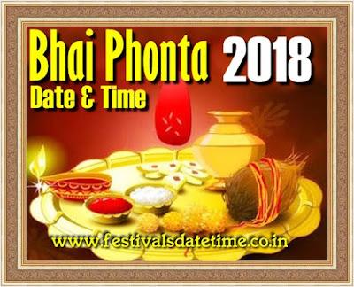 2018 Bhai Phonta Bengali Festival Date & Time in India, ভাইফোঁটা ২০১৮ তারিখ এবং সময়