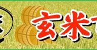 2017年5月19日(金)現在 米問屋 株式会社ライスセンター金子 お米屋さん専門 玄米市場