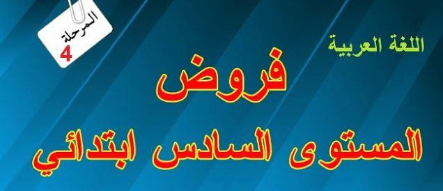فروض المستوى السادس :الفرض الثاني الدورة الثانية اللغة العربية- نموذج 1
