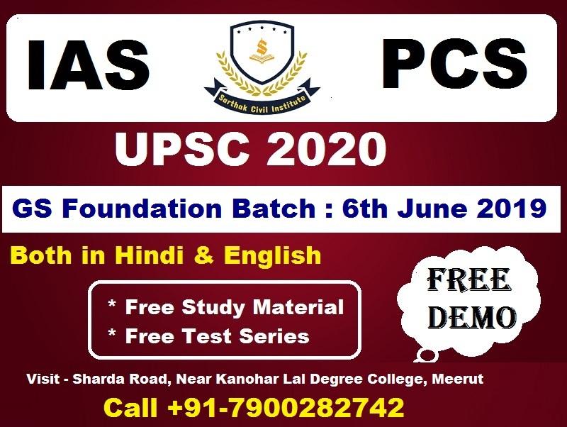 Civil services institute in Meerut || IAS Exam Coaching in