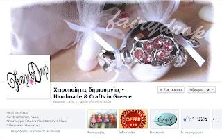 Fairydrop για Mπομπονιέρες -Στέφανα - Υλικά Βάπτισης & Γάμου