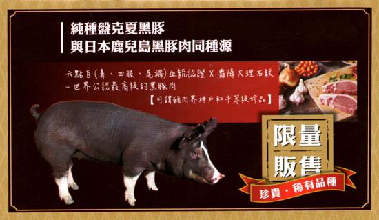 與日本鹿兒島同種源的「純種盤克夏黑豚」,高雄新鮮便宅配網限量販售中!