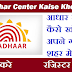 Aadhar Center Kaise Khole | How To Apply Aadhar Center