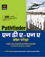 NDA Written Test Preparation Book In Hindi