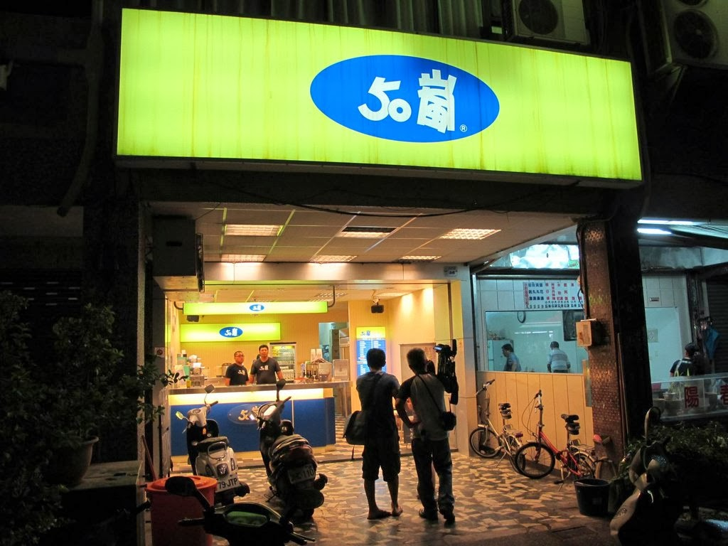 生活,臺灣: 50嵐 - 喝,臺灣