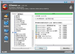 最新版電腦清道夫 CCleaner+Technician(技術員)+CCEnhancer(增強規則)  多國語言免安裝版,最多人使用的電腦垃圾清理工具!