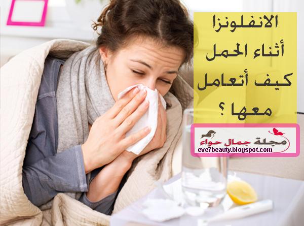 الانفلونزا أثناء الحمل كيف أتعامل معها بالتفصيل؟