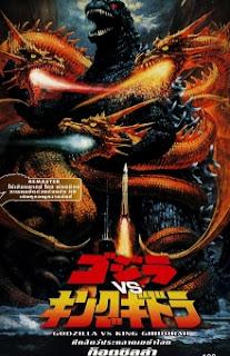 Godzilla Mothra and King Ghidorah Giant Monsters All-Out Attack (2002) ศึกสัตว์ประหลาดเขย่าโลก ก็อตซิลล่าถล่มคิงกิโดร่า