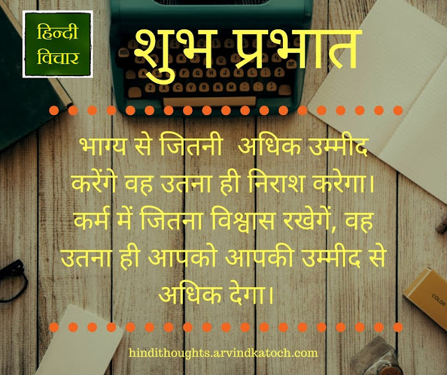 Hindi Thoughts Suvichar शभ परभत Good Morning Hindi