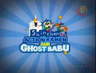 shinchan Episode Ghost