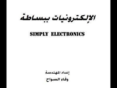 كتاب الالكترونيات ببساطه