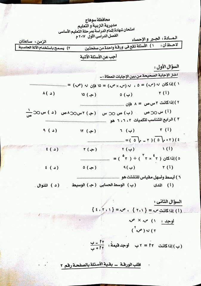 إجابة وإمتحان الجبر للصف الثالث الاعدادي الترم الثانى محافظة سوهاج 2017