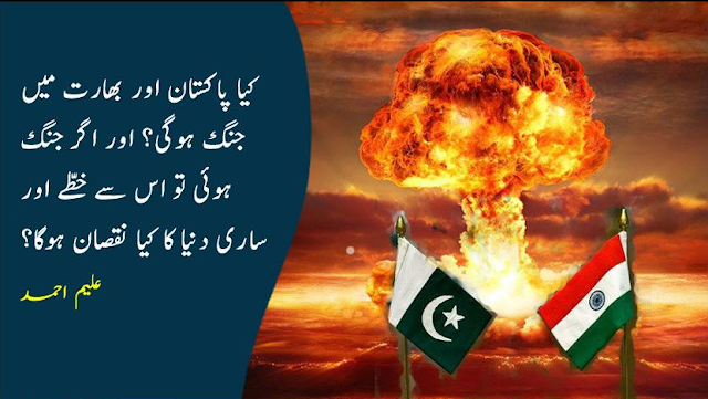 India vs Pakistan War 2019 | Both Losing the Forever War | India Pakistan Defence news