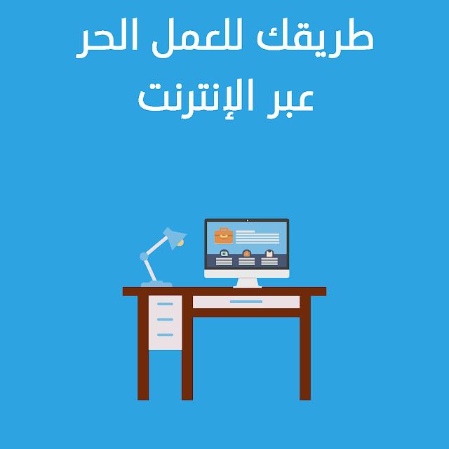 كتاب طريقك إلى العمل الحر عبر الإنترنت