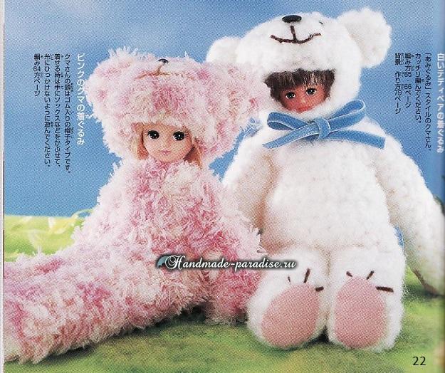 Вязаная одежда для кукол. Японский журнал со схемами (12)