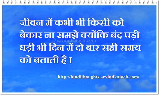 Treat, useless person, life, stopped watch, time, Hindi Thought, Quote,