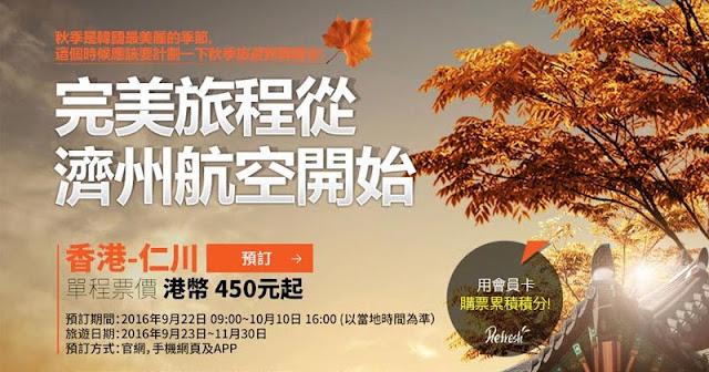 秋季賞紅葉!香港飛首爾單程 HK$450起,星期四早上9時開賣 - 濟州航空