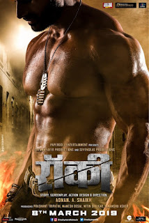 Rocky First Look Poster