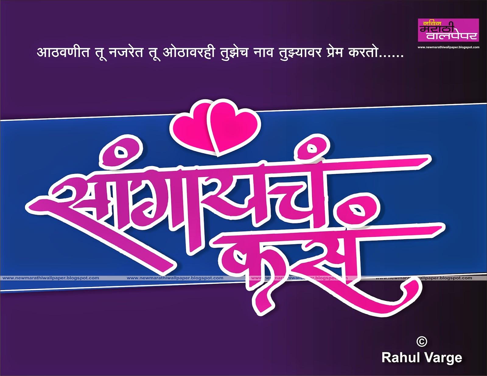 Sangaycha Kasa Love Marathi Wallpaper