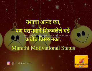 Life Motivational Thoughts in Marathi