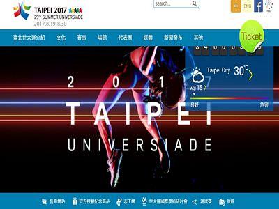 台北世界大學運動會
