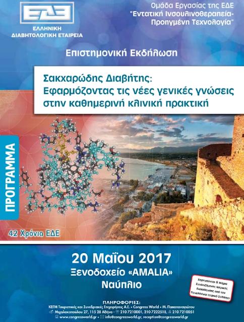 Εκπαιδευτικό Σεμινάριο στο Ναύπλιο από την Ελληνική Διαβητική Εταιρεία