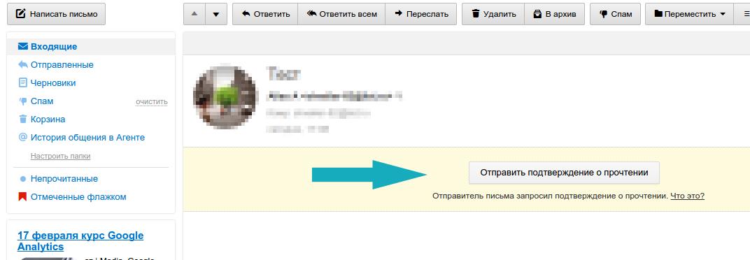 как узнать мейл в знакомствах