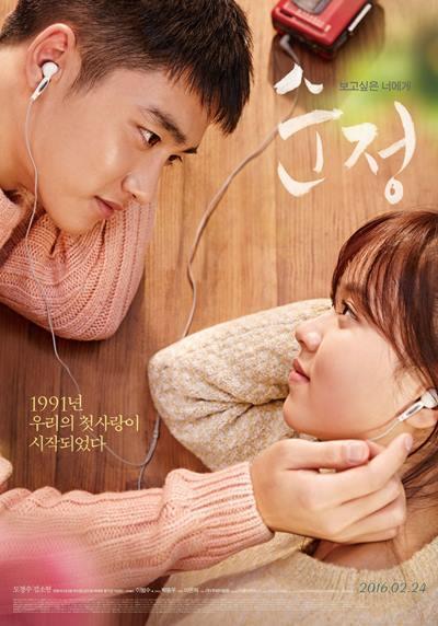 Pure Love - 순정 2016 HDRip Full Movie
