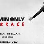 Мировой тур Armin Only Embrace: в Минске шоу состоится 1 октября