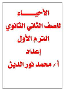 تحميل مذكرة الاحياء الجديدة للصف الثانى الثانوى الترم الاول 2019 للاستاذ محمد نور الدين