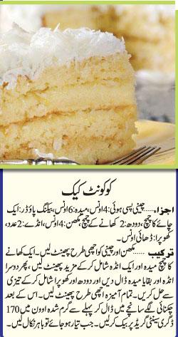 Recipes In Urdu Coconut Cake Recipe In Urdu