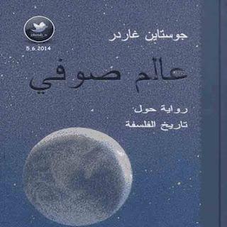 رواية عالم صوفي pdf