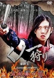 Kunoichi Ninja Woman (2014)