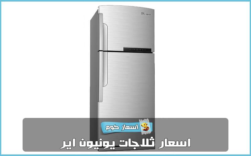 اسعار ثلاجات يونيون اير Unionaire في مصر 2020