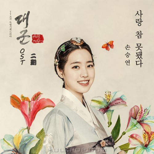Sonnet Son – Grand Prince OST Part.2