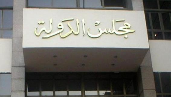 """مجلس الدولة يقرر صرف """" 6500 جنيه لكل قاضى """" كمنحة لحلول شهر شعبان المبارك"""