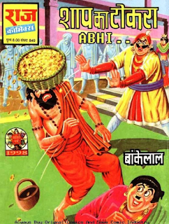 Bankelal-Comics-Shaap-Ka-Tokra-PDF-Book-In-Hindi