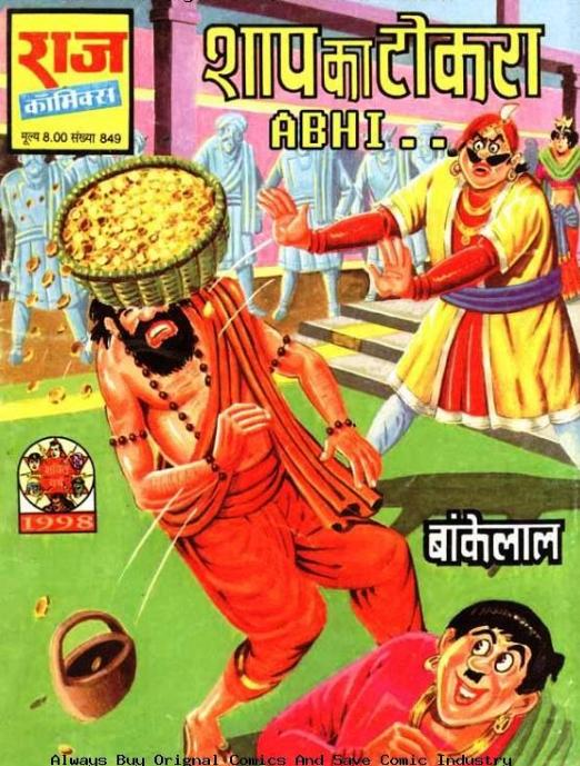 बांकेलाल कॉमिक्स : शाप का टोकरा पीडीऍफ़ पुस्तक | Bankelal Comics : Shaap Ka Tokra PDF Book In Hindi