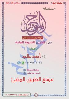 حمل المراجعة النهائية لتاريخ الصف الأول الثانوي الترم الاول  إعداد الاستاذ أحمد طلب ملخص وأهم الاسئلة