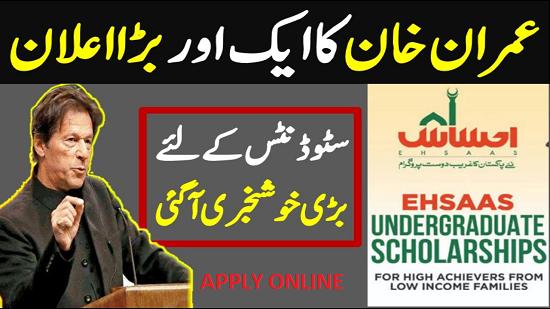 ehsaas-undergraduates-scholarship-program