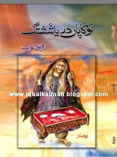 Nookaapa Darya Soshtag Balochi Poetry Collection