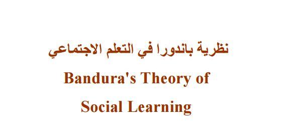 ملخص ممتاز لنظرية باندورا في التعلم الاجتماعي